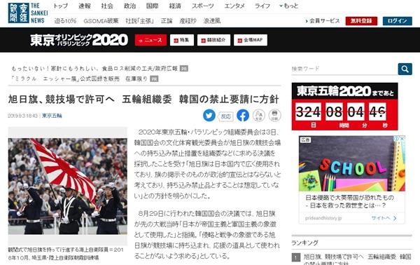 2020년 도쿄올림픽·패럴림픽 조직위원회의 욱일기 허용 방침을 보도하는 <산케이신문> 갈무리.