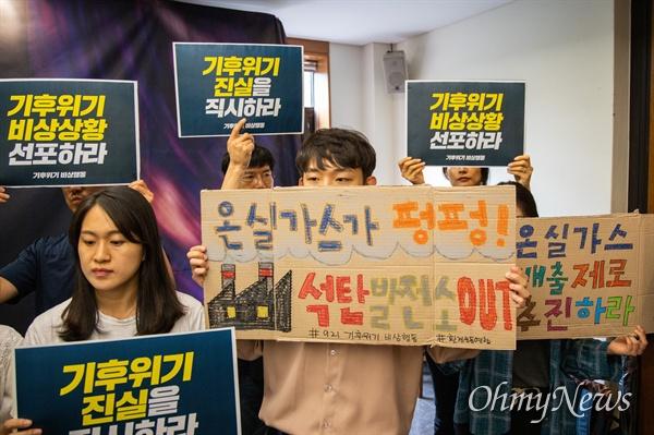 기후위기비상행동 소속 회원들이 4일 오후 서울 중구 프란치스코회관에서 기자회견을 열고 기후위기에 대한 정부차원의 대책을 촉구하고 있다.