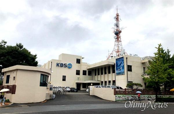 진주 KBS 방송국.