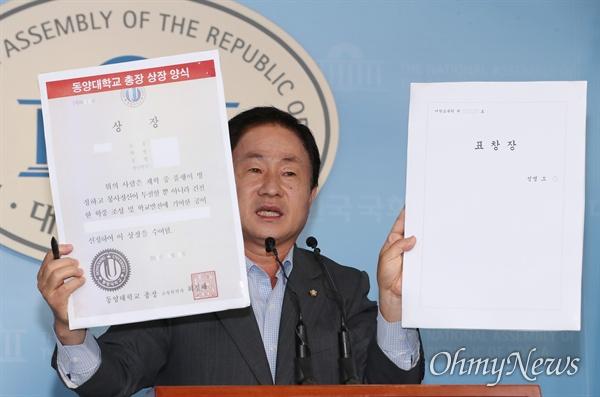 자유한국당 주광덕 의원이 4일 오후 국회 정론관에서 기자회견을 열어 조국 법무부 장관 후보자의 딸 동양대 총장 표창 수여 관련 의혹을 제기하고 있다.