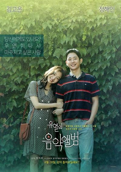 영화 <유열의 음악앨범> 포스터.