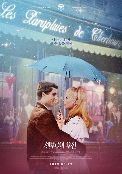 영화 <쉘부르의 우산> 포스터.