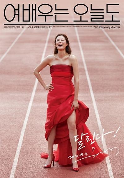 영화 <여배우는 오늘도> 포스터.