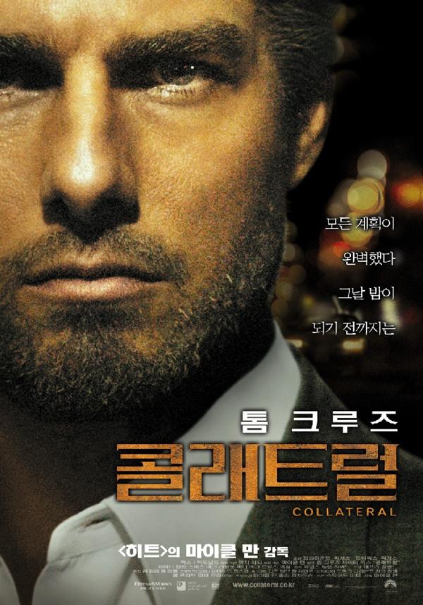 영화 <콜래트럴> 포스터.