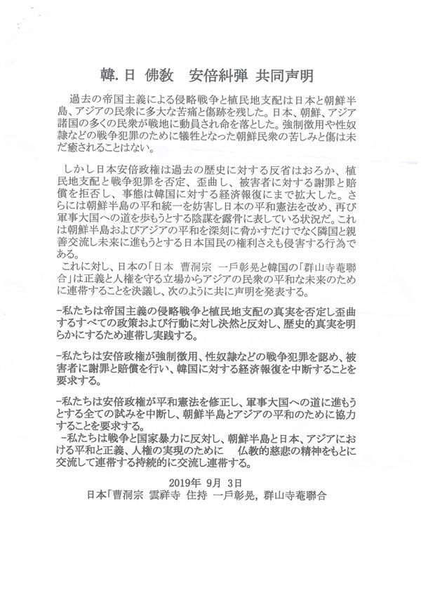 아베규탄 공동성명 일본어 판 내용은 한반도와 일본, 아시아에서 평화를 위해 협력하고 진실을 부정하고 왜곡하는 행동에 맞서 역사적 진실을 밝히며 평화와 정의, 인권을 실현하기 위해 불교적 자비정신을 바탕으로 나아갈 것