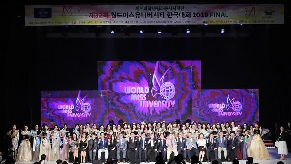 기념촬영 월드미스유니버시티 한국대회 참가자들과 심사위원들이 기념사진을 촬영하고 있다.