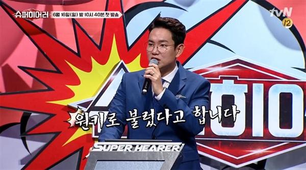 장성규가 MC를 맡았던 tvN <슈퍼히어러>의 한 장면.