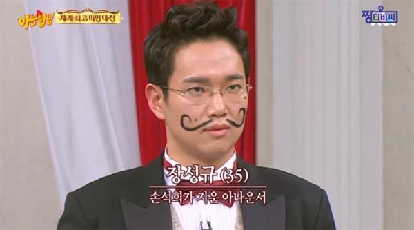 JTBC <아는 형님>의 한 장면