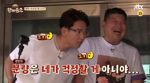 지난 8월 방영된 JTBC <한끼줍쇼>의 한 장면
