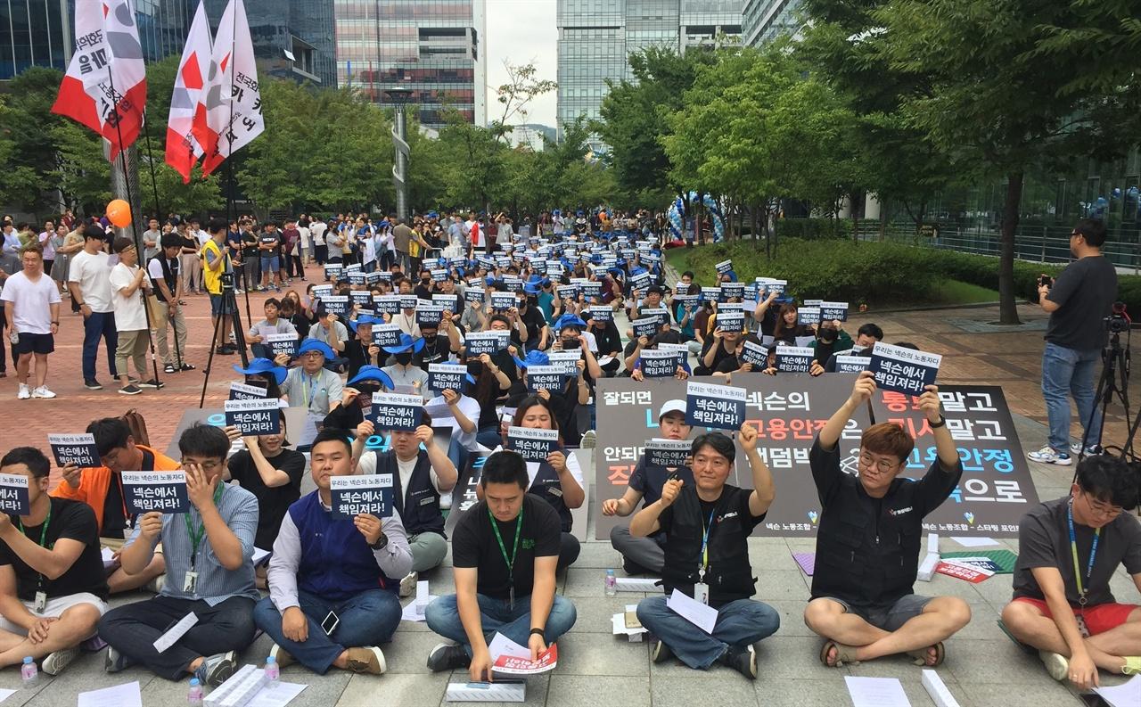 9월 3일 오후 12시 반경 민주노총 화섬식품노조 넥슨지회가 '우리는 서로의 울타리가 됩시다'라며 고용안정을 촉구하는 집회를 개최했다.