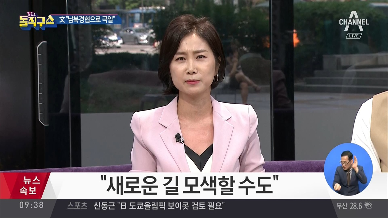 일부 통계 언급한 뒤 경제위기에 대한 정부 대응 비판한 허은아 씨 채널A <김진의 돌직구쇼>(8/6)