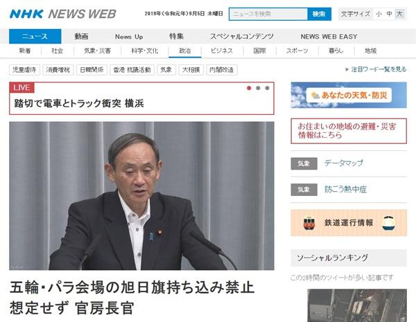 스가 요시히데 일본 관방장관의 2020년 도쿄올림픽 욱일기 반입 관련 입장을 보도하는 NHK 뉴스 갈무리.