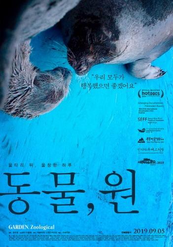 영화 <동물, 원> 포스터