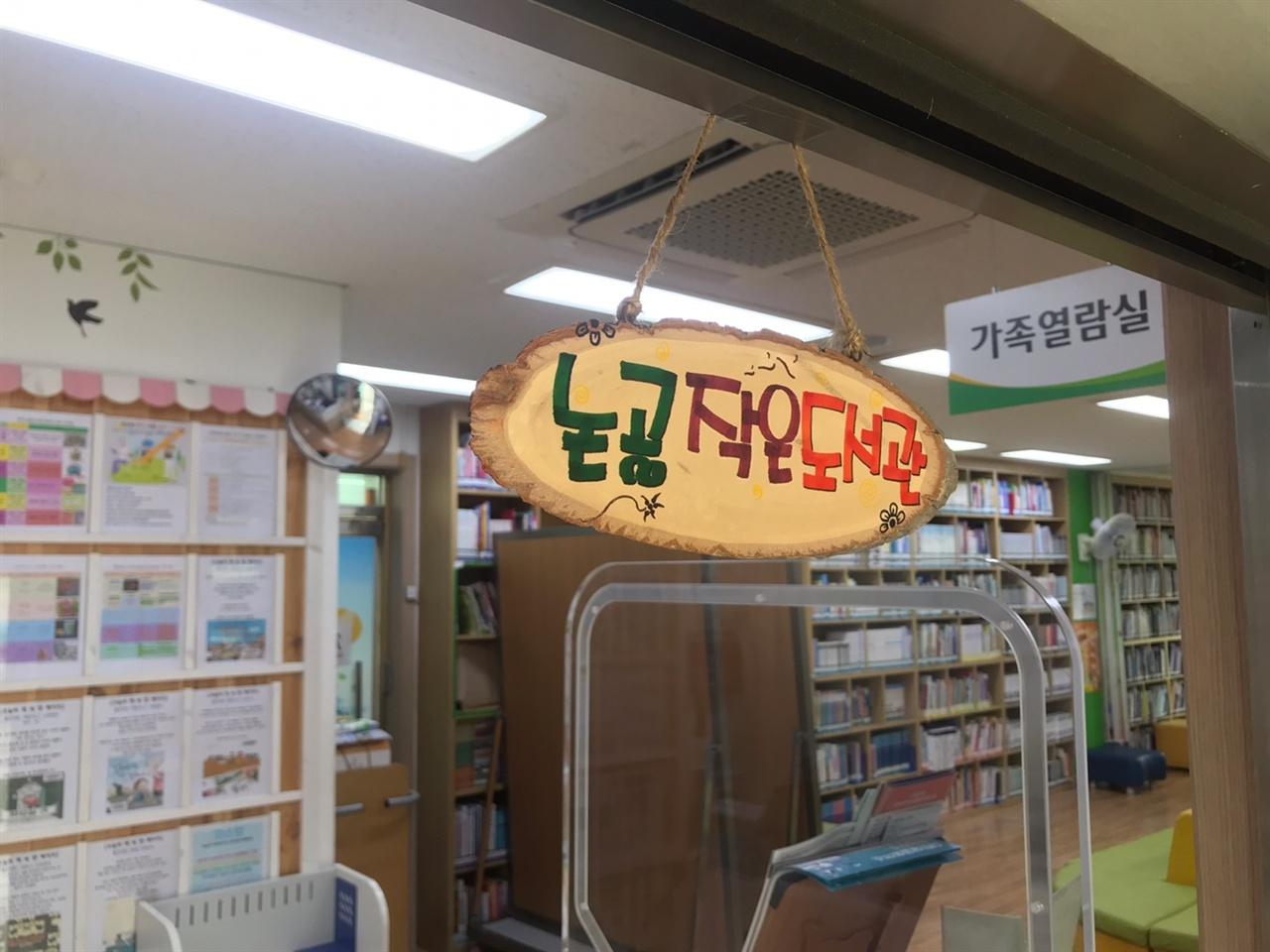 입구에 걸린 논골 작은 도서관 팻말 성남시 단대동 논골 도서관은 아이 키우는 부모들이 모일 공간을 고민하다 시작됐다.