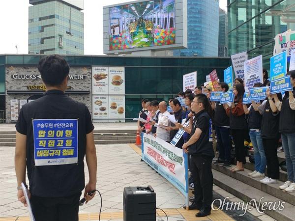 철도노조 코레일관광개발 소속 노동자들이 6일 서울 중구 서울역 앞에서 '추석 연휴 파업'을 예고하는 기자회견을 진행했다.