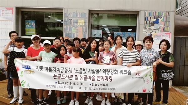 지동 마을 자치공동체의 논골도서관 벤치마킹 인증샷 지동 마을 사람들이 10월 19일 예정인 마을 축제를 준비하기 위해 벤치마킹에 나섰다.