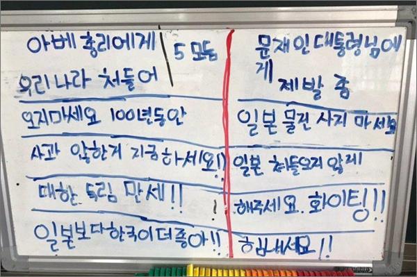 전교조대전지부는 일본 아베 정권의 경제 보복에 맞서 6일 대전지역 초등학교와 중학교 각각 1곳에서 '역사 바로 세우기' 계기 수업을 진행했다. 사진은 A초등학교 김미용 교사가 진행한 계기수업에서 아이들의 토론 의견을 정리한 보드.