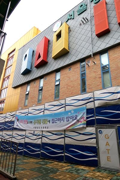 상도유치원 붕괴 사고 현장. 상도초등학교 후문 쪽에서 바라본 모습. 후문을 통해 학교 안으로 들어가는 통로는 통제돼 있는 상태다.