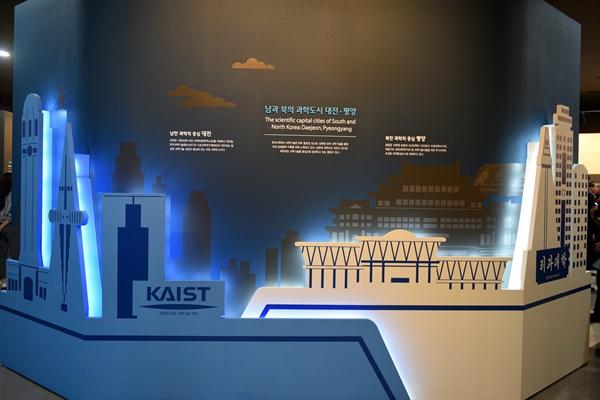 이번에 새롭게 문을 연 대전통일관은 과학기술도시인 대전의 특성을 살려 전시 컨텐츠들을 구성했다.
