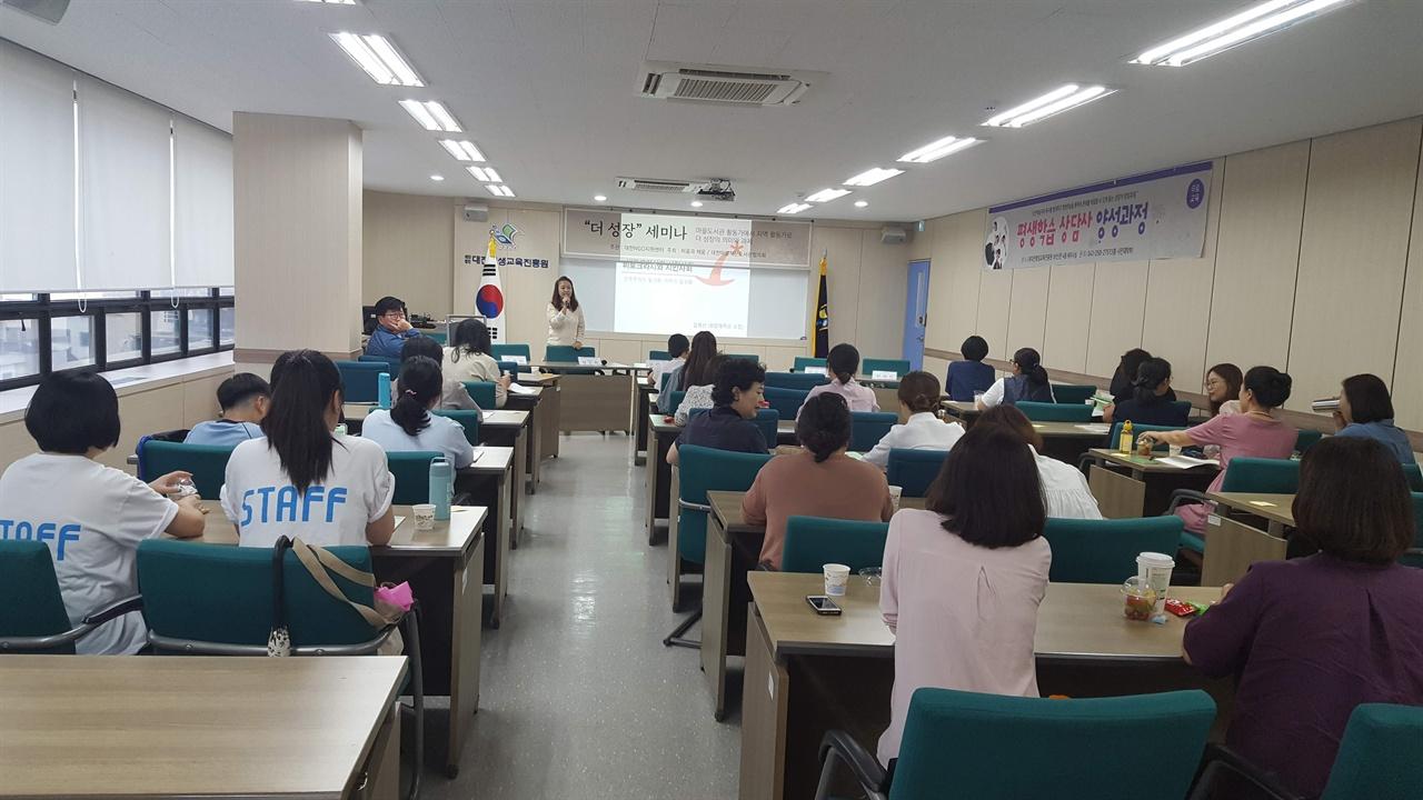 비움과 채움(준)이 주최한 '더 성장' 세미나가 대전평생교육진흥원에서 열렸다.