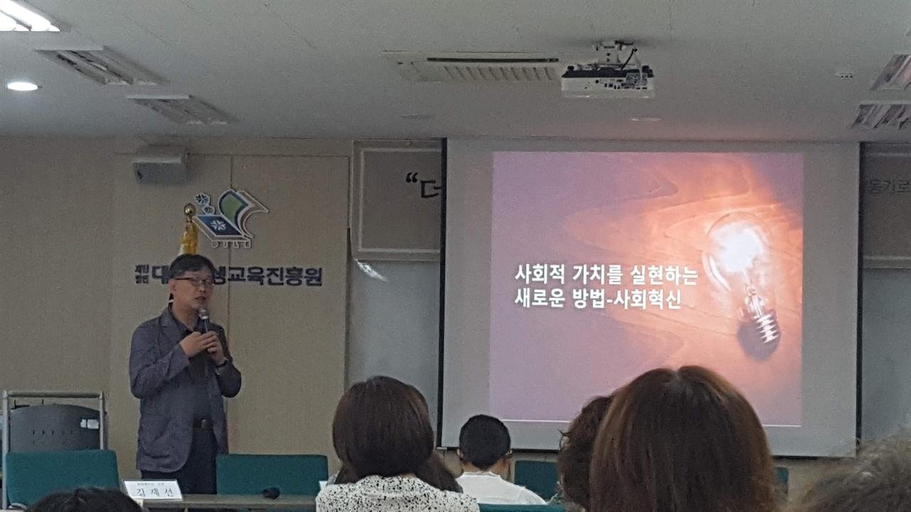 김제선 희망제작소 소장은 관료, 법조인 중심의 비토크라시(거부 민주주의) 사회를 극복하기 위한 대안으로 시민사회 중심의 자치의 일상화를 제시했다.