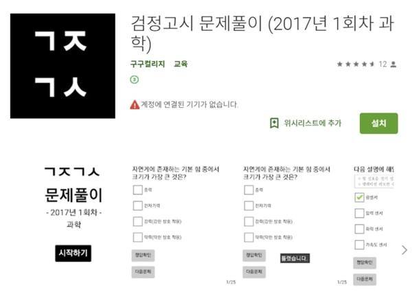 검정고시 문제풀이 앱 검정고시 문제풀이 어플 소개화면
