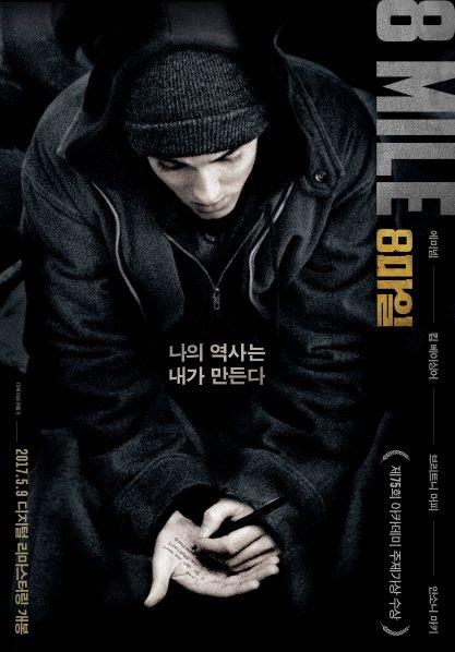 영화 <8마일> 포스터.