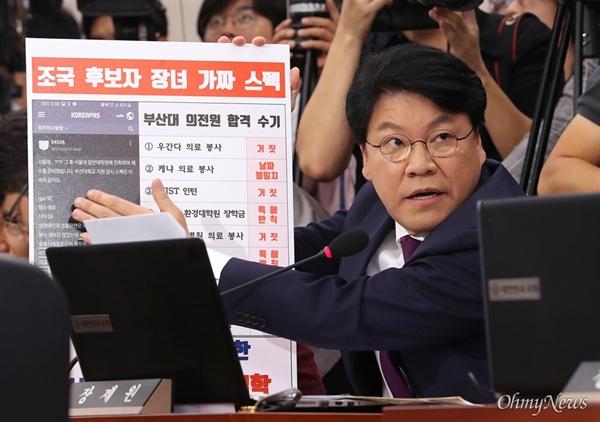 장제원 자유한국당 의원이 6일 오전 여의도 국회에서 열린 조국 법무부장관 후보자 인사청문회에서 질의를 하고 있다.