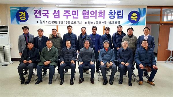 전국 섬주민 협의회 창립(2019.2.19) 후 기념촬영에 나선 일행들