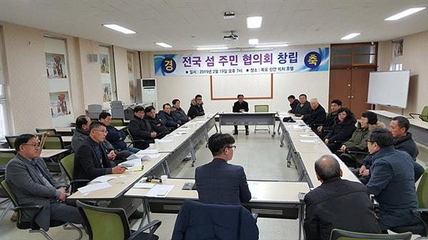 전국에 살고있는  섬 주민 대표들이 '전국 섬주민협의회' 창립을 위해 회의를 하고 있다. (2019.2.19 목포 신안비치호텔)