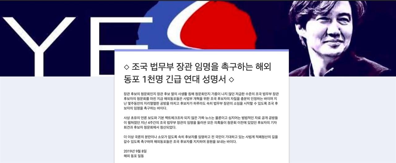 조국 법무부 장관 임명을 촉구하는 해외동포 1천명 긴급 연대 성명서