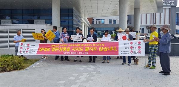 일본제품 불매하는 장수사람들