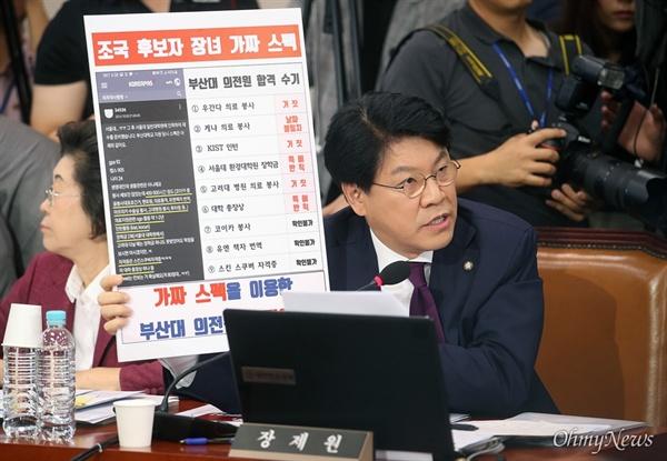 장제원 자유한국당 의원이 6일 오전 서울 여의도 국회에서 열린 조국 법무부 장관 후보자 인사청문회에 참석해 조 후보자의 딸 관련 스펙을 지적하고 있다.