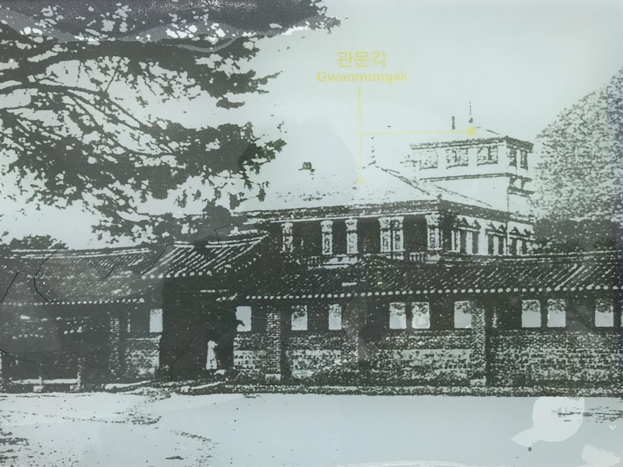 관문각 건청궁 장안당 뒤편에 지은 건물로 궁안에 세운 최초의 서양식 건물로 알려져 있다. 1873년 지은 관문각을 설계한 사람은 사바틴이다. 관문각은 부실공사로 인해 1901년 헐렸다. 복원된 건청궁 안에 '관문각터'가 남아 있다.