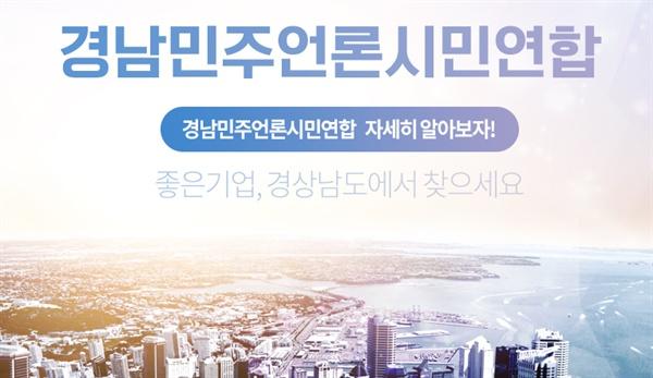 경남민주언론시민연합.