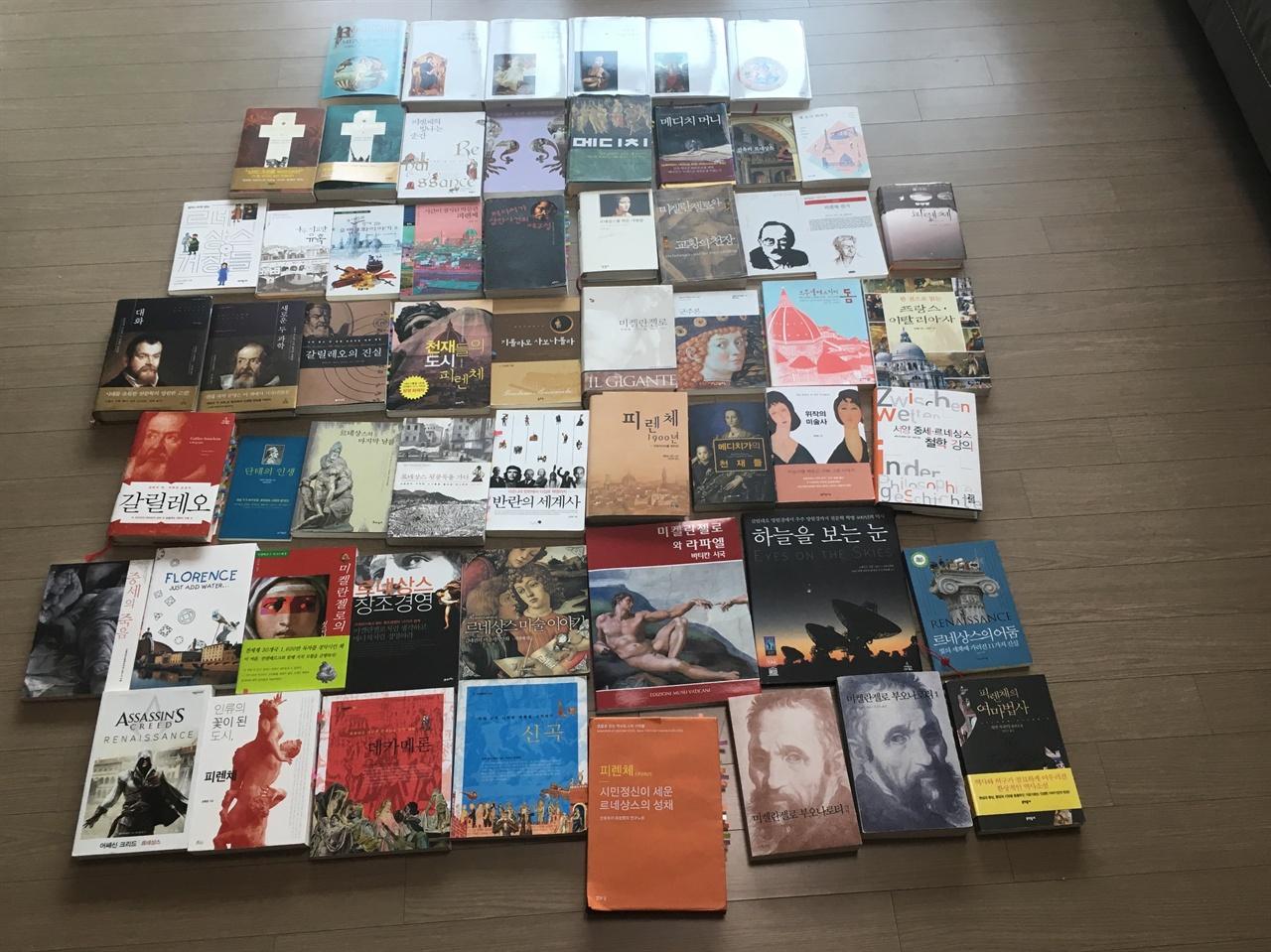 피렌체와 르네상스 관련 도서들    2014년부터 모은 책들이다. 지금은 60권을 훌쩍 넘어섰다.