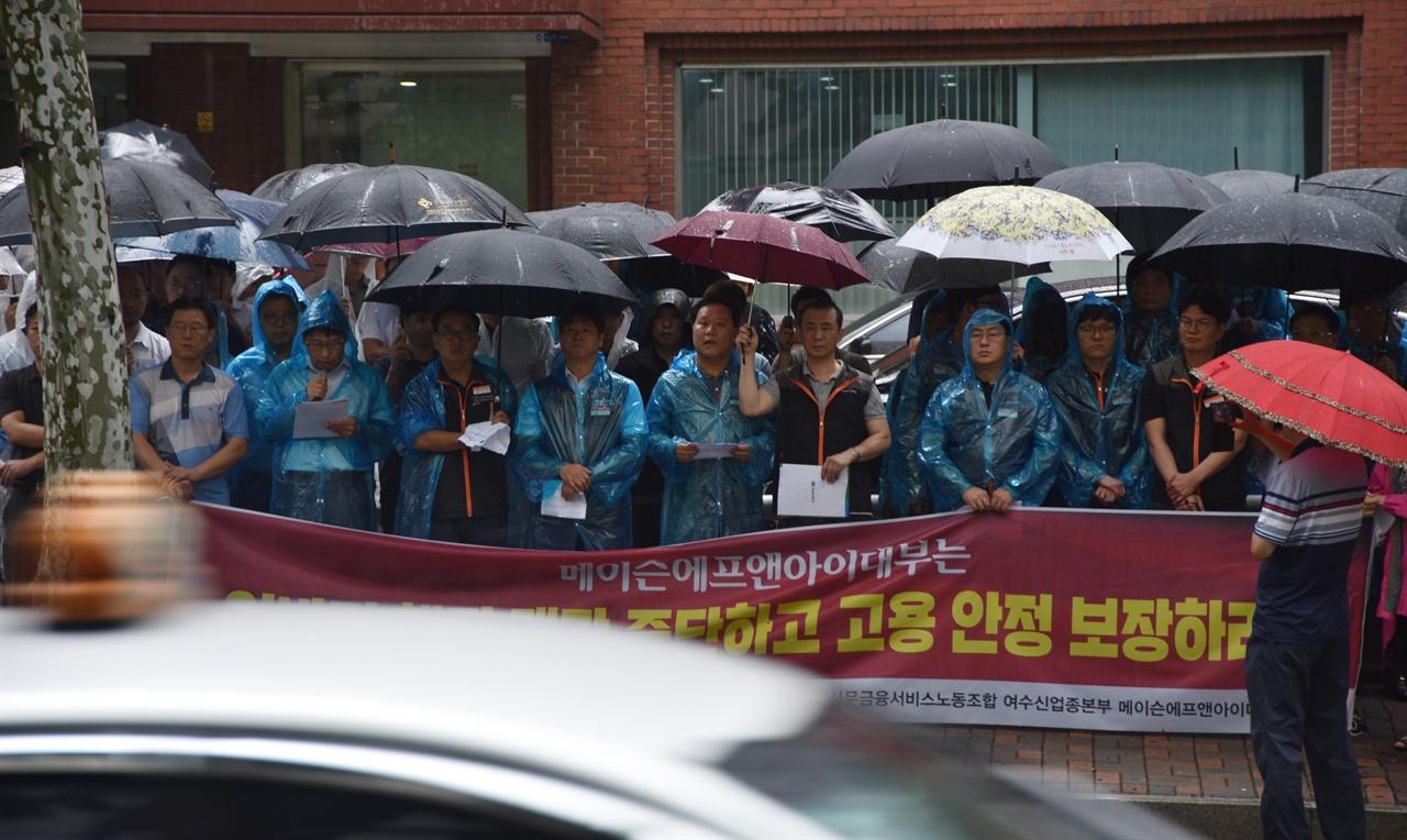 메이슨에프앤아이대부 비정규직 노동자들이 8월 29일 강남구에 위치한 회사 앞에 모여 있다.