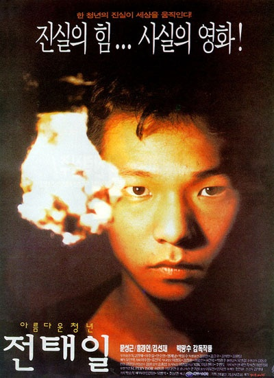 영화 <아름다운 청년 전태일> 포스터