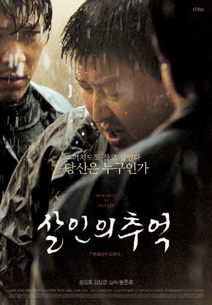 영화 <살인의 추억> 포스터
