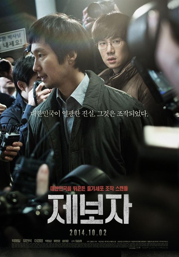 영화 <제보자> 포스터