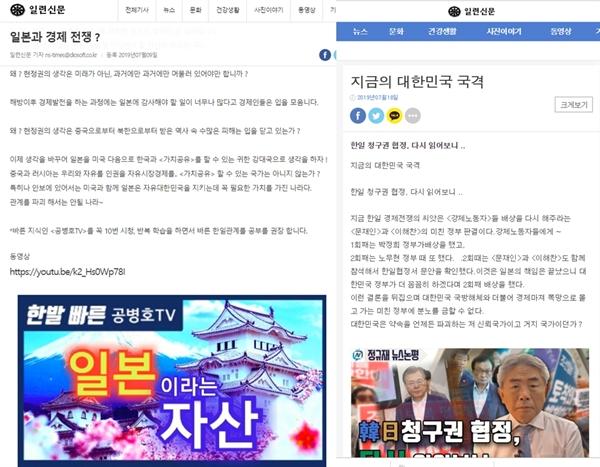 한국 우파인사들의 주장을 옮기고 있는 일련신문 게재물들 한일간 갈등의 원인은 반일종족주의에 물든 한국측에 있다고 주장하고 있는 공병호, 정규재 씨의 주장을 그대로 싣고 있는 일련신문.