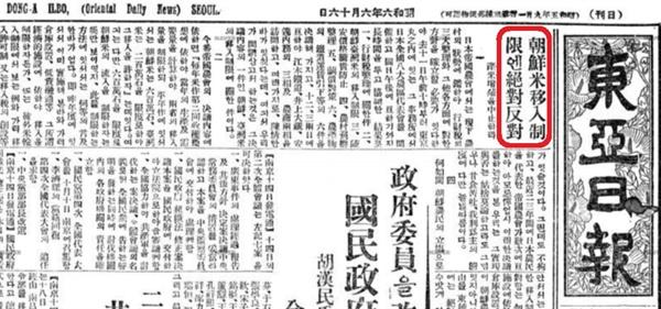본문에 인용된 <동아일보> 기사.