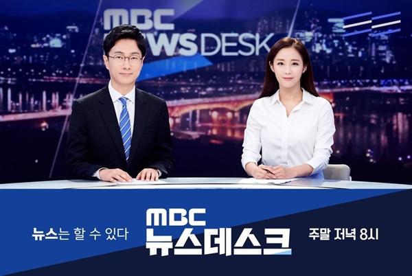 MBC 주말 <뉴스데스크> 진행자 김경호, 강다솜