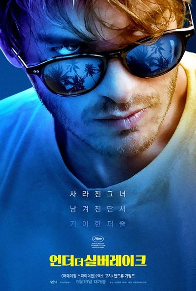 영화 <언더 더 실버레이크> 포스터