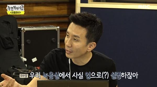 MBC 예능 프로그램 <놀면 뭐하니?>의 한 장면