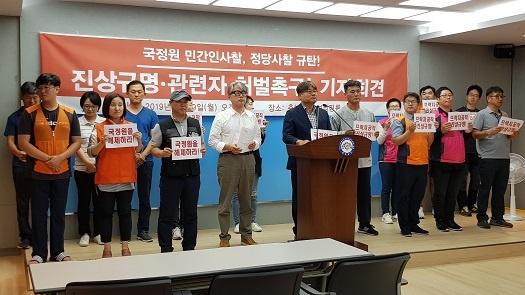 민중당 충남도당이 민간인 사찰의혹과 관련해 국정원을 규탄하는 내용의 기자회견을 열고 있다.