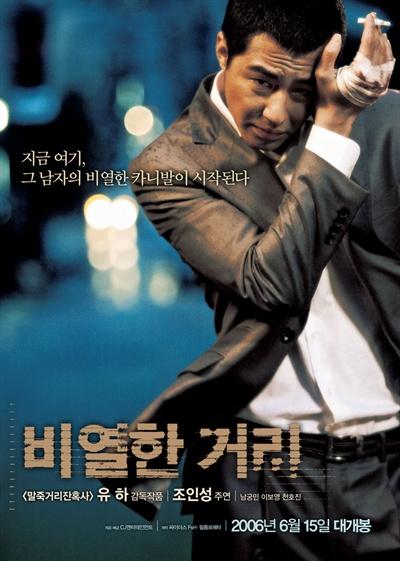 영화 <비열한 거리> 포스터