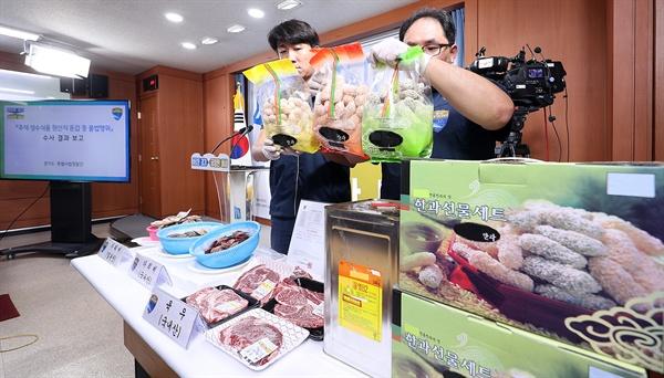 9일 오전 경기도청 브리핑룸에서 민생특별사법경찰단 직원들이 추석 성수식품 원산지 둔갑 등 불법행위 수사 결과 적발된 물품을 보여주고 있다.
