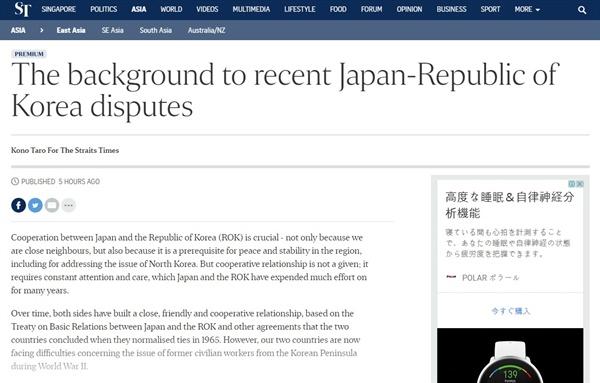 고노 다로 일본 외무상의 싱가포르 <스트레이츠타임스> 기고문 갈무리.