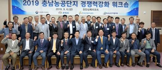 충남농공단지협의회(회장 한기흥,아래 협의회)가 6일과 7일, 천안상록컨벤션센터에서 '2019충남농공단지 경쟁력강화 워크숍'를 개최하고 있다.